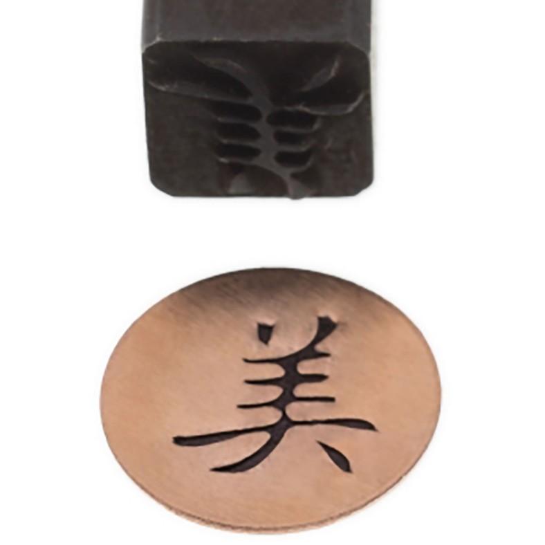 10 Mm Chinese Symbol For Beautiful Elite Jumbo Design Stamp Pun