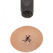 "5 mm Chinese Symbol for ""Beautiful"" Elite Design Stamp"
